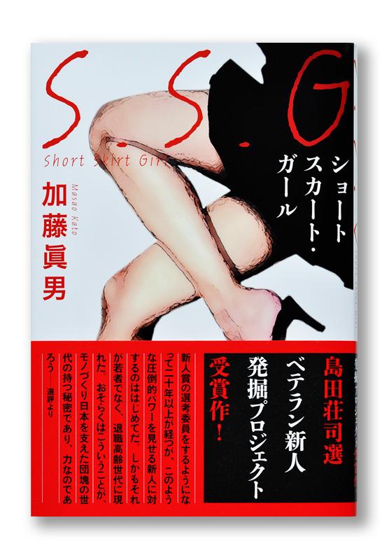 K_SSG_obi_T