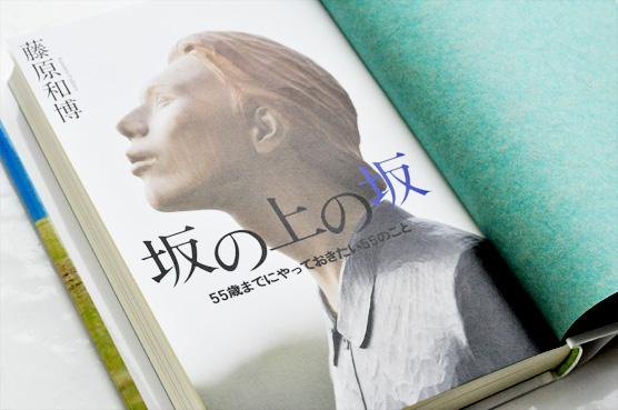 K_SakanoUenoSaka_tob_T