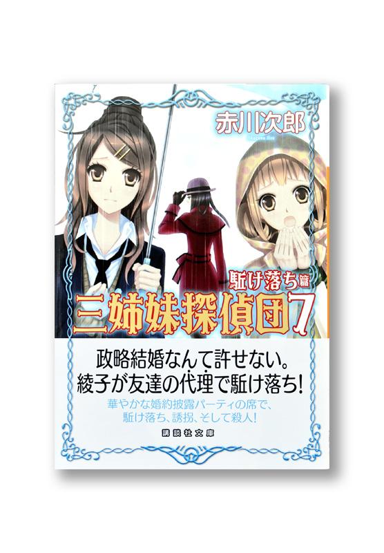 K_SanShimaiTanteidan_07_obi_B