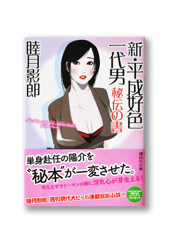 K_ShinHeiseiKoushoku_Hidennosho_obi_B