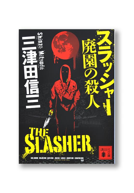 K_Slasher_cov_B