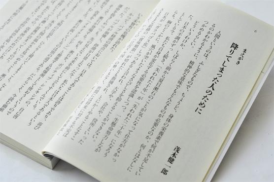 K_SousekiniManabuKokoro_hon_B