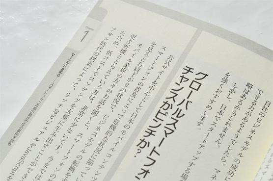 K_Sumaho_hon_T