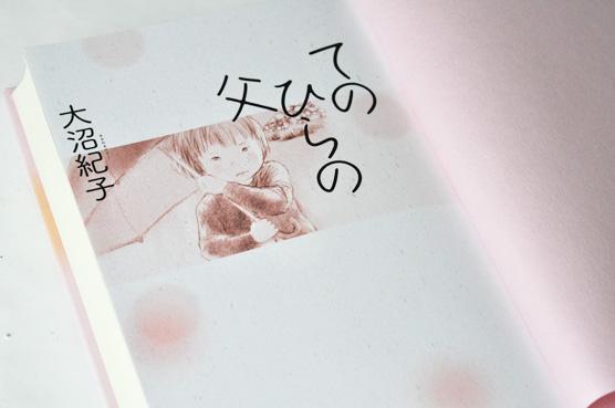 K_Tenohiranochichi_tob_T