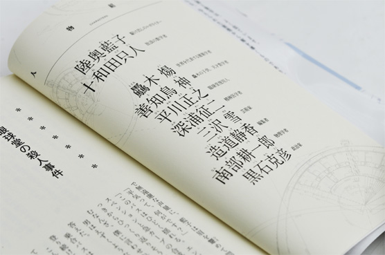 K_gankyudonosatsujin_hon_N