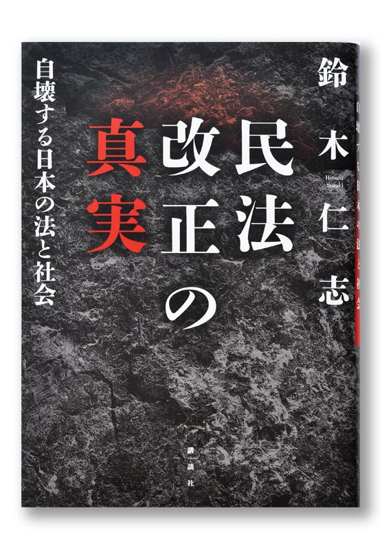 K_minpoukaiseinoshinjitsu_cov_T