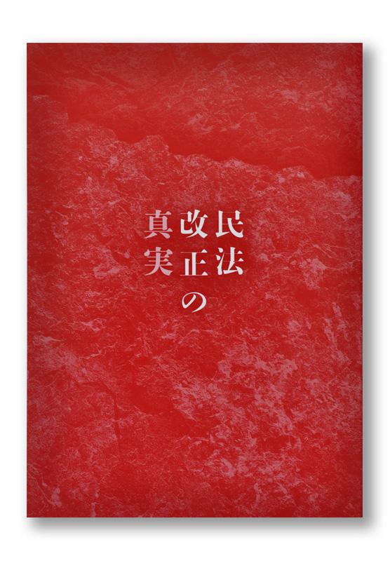 K_minpoukaiseinoshinjitsu_hyoT