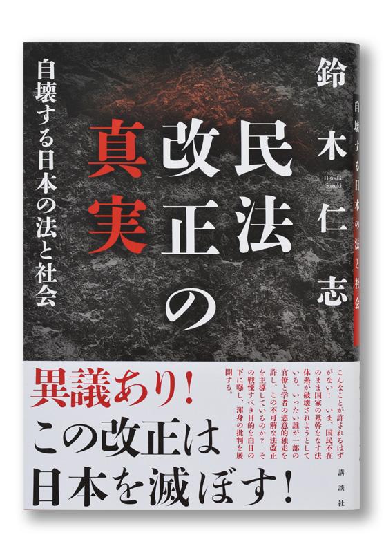 K_minpoukaiseinoshinjitsu_obi_T