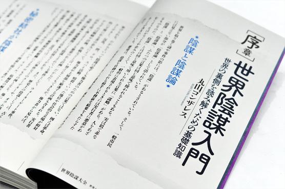 K_sekaiINBOUtaizen_hon1_T