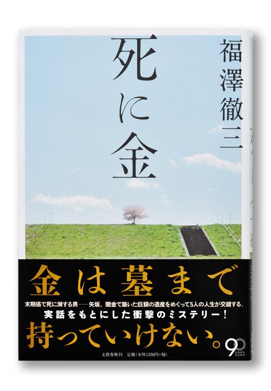 K_shinigane_obi_T
