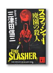 S_Slasher_cov_B