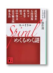 S_Spiral_cov_B