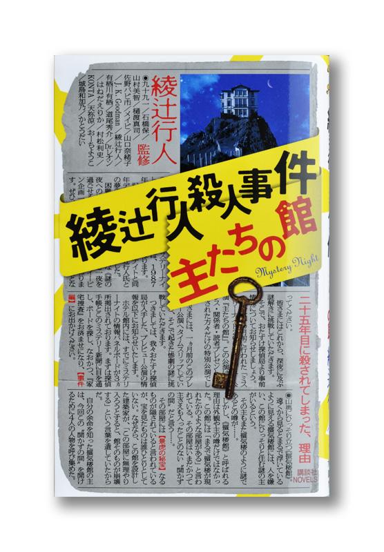 K_ayatsujiyukitosatsujinjiken_cov_N