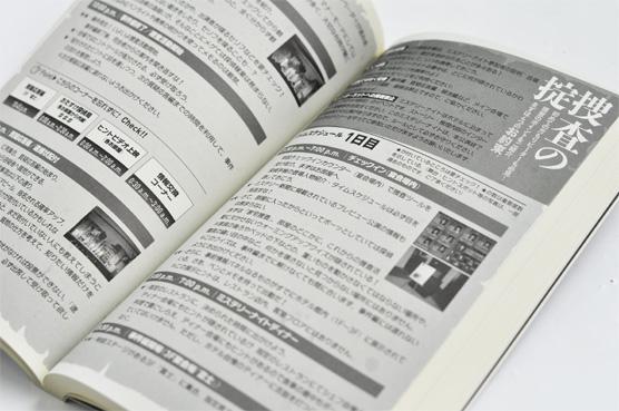 K_ayatsujiyukitosatsujinjiken_hon1_N