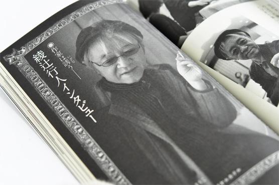 K_ayatsujiyukitosatsujinjiken_tob3_N