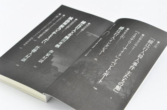 K_ayatsujiyukitosatsujinjiken_toc_N