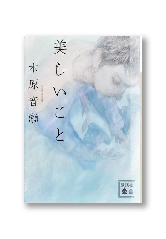 K_utsukushiikoto_cov_B