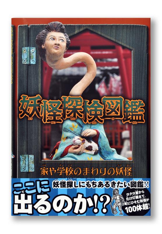 K_youkaitankenzukan2_obi_T