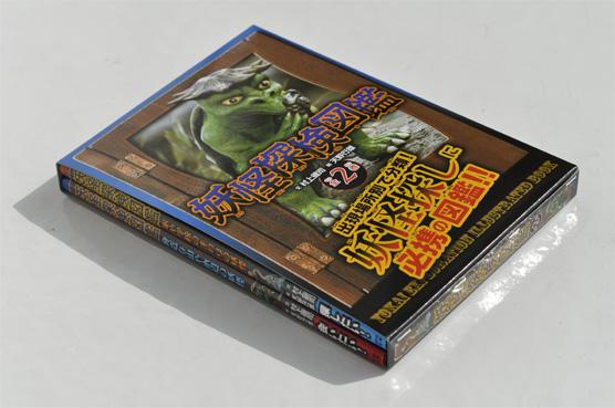K_youkaitankenzukan_box1_T