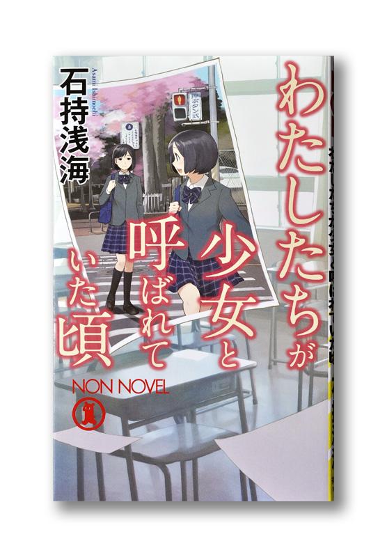 01_K_watashitachigashoujoto_cov_N