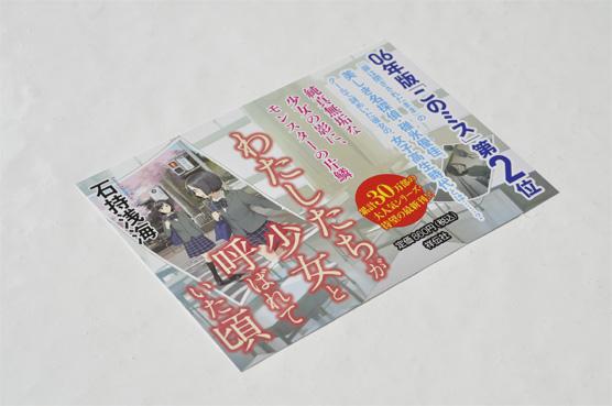 06_K_watashitachigashoujoto_POP3_N