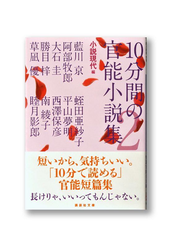 K_10minKannoushousetsu2_obi_B