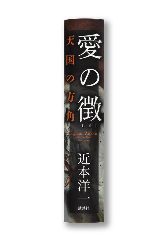 K_ainoshirushi_tsuka1_T