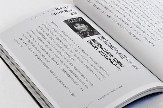 K_messagenook_yamaguchi_hon2_T