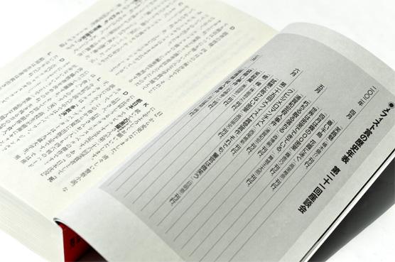 K_missitsubon2_hon_N