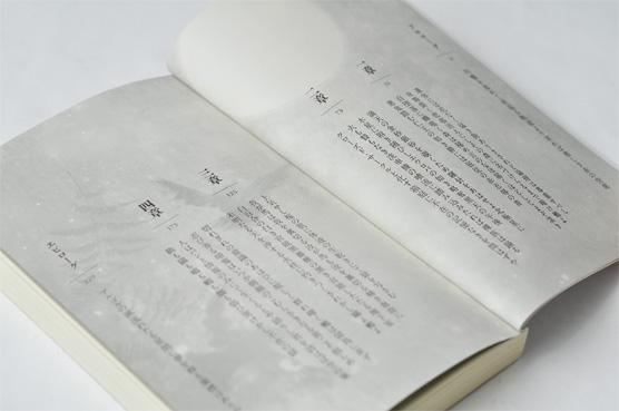 K_tsugumihatsuguminomori_toc2_N