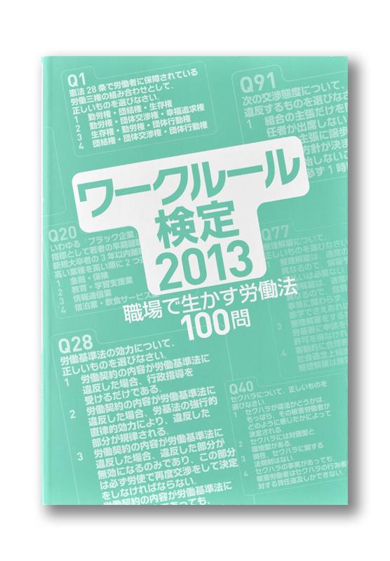K_workrulekentei2013_hyo_T