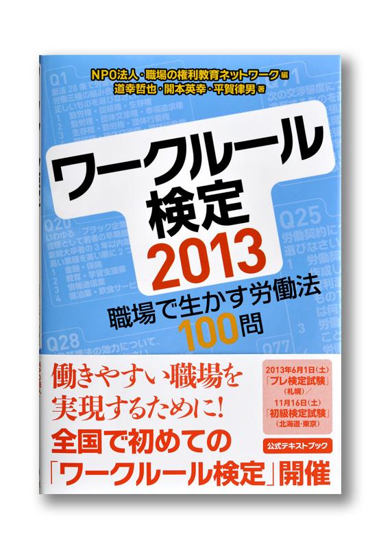 K_workrulekentei2013_obi_T