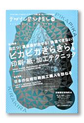 A_design-no-hikidashi-19_hyo_z