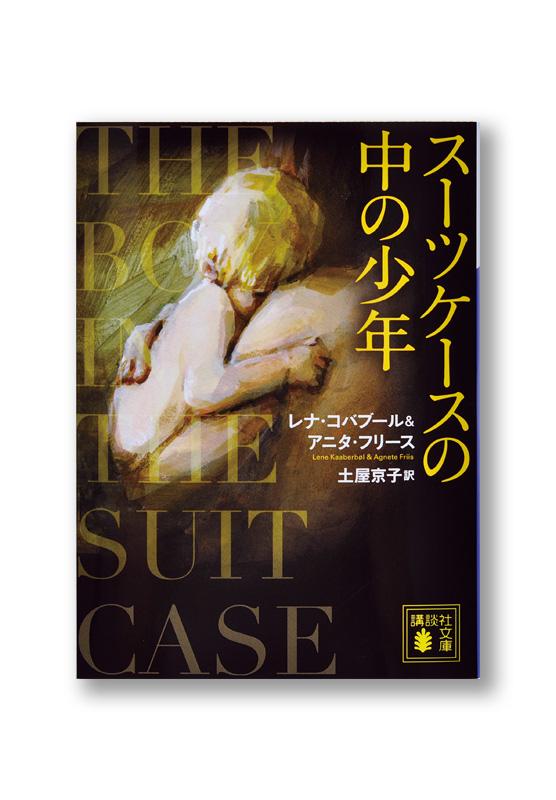 K_suitcase_cov_B