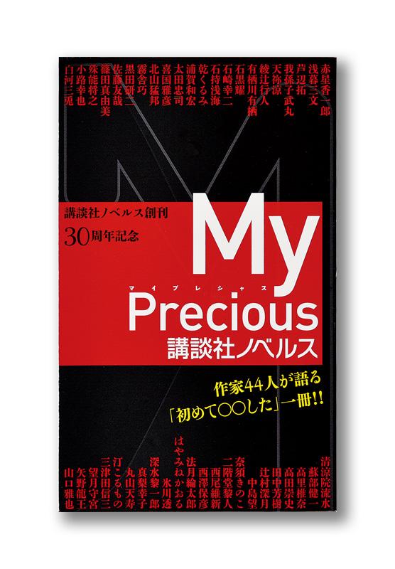 K_myprecious_hyo_Z