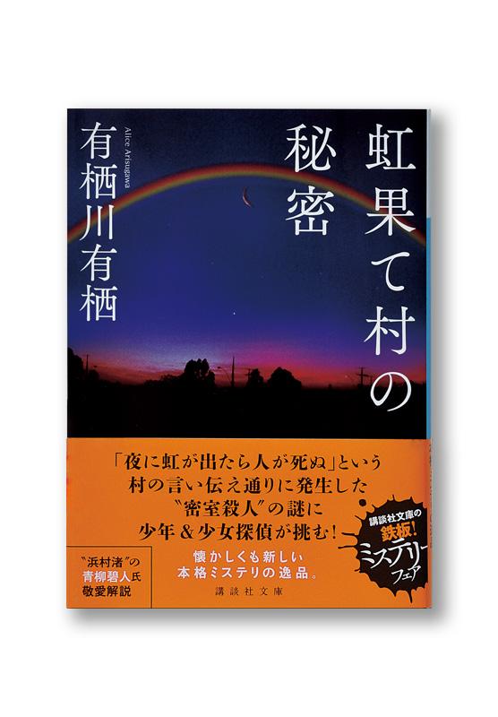 K_nizihatemura_obi_B