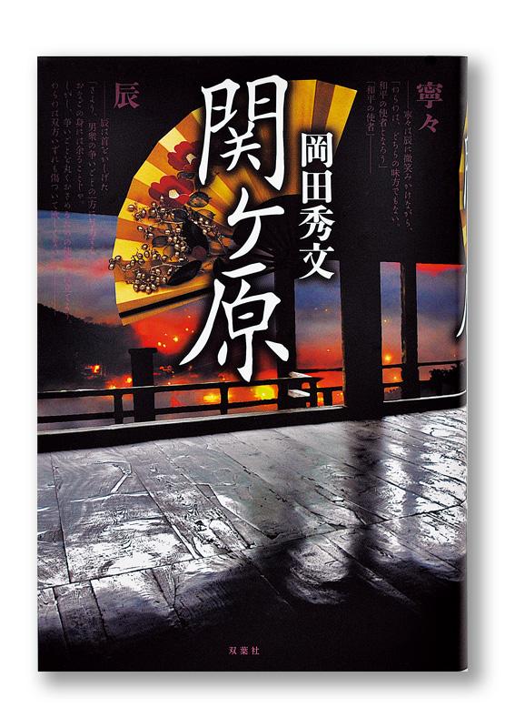 K_sekigahara_cov_T