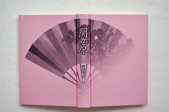 K_sekigahara_hyo02_T