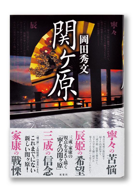 K_sekigahara_obi_T