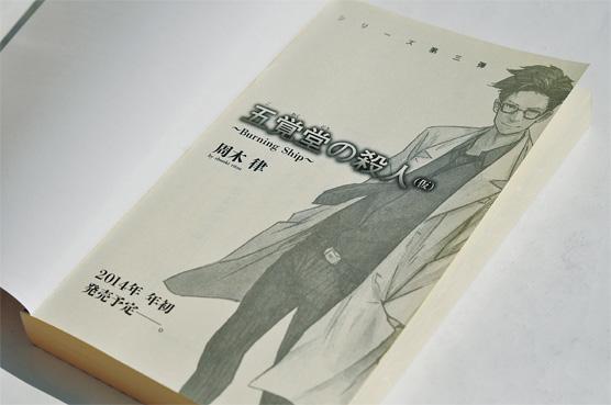 K_sokodo_hon01_N