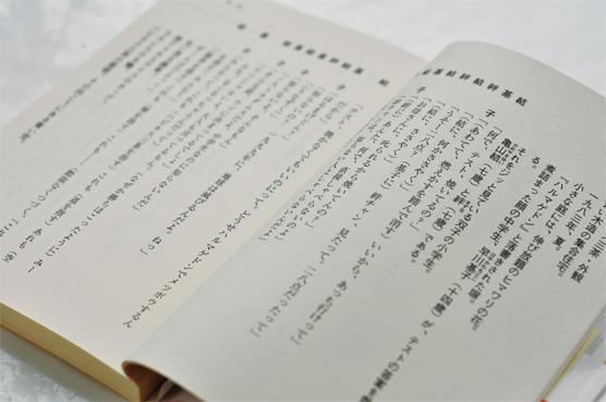 K_suika1_hon02_B