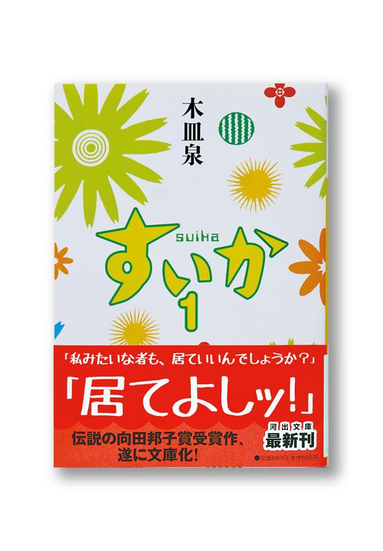 K_suika1_obi_B
