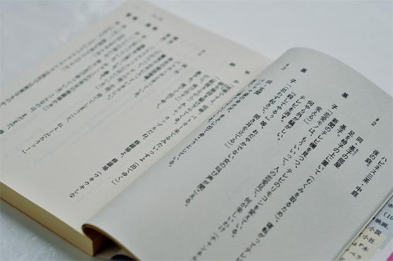 K_suika2_hon02_B