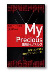 S_myprecious_hyo_Z