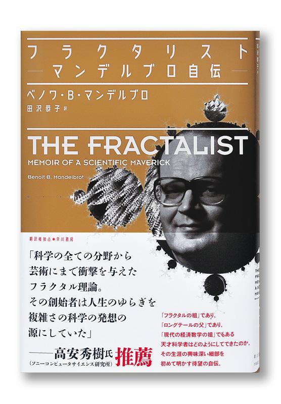 K_fractalist_obi_T