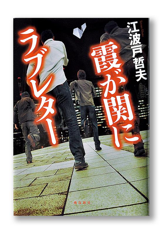 K_kasumigaseki_cov_T