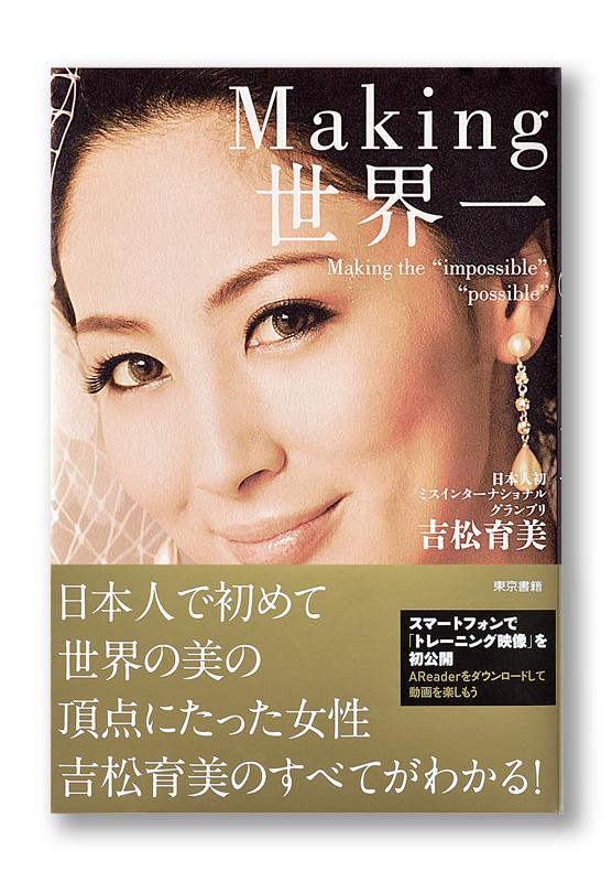 K_making_obi_T