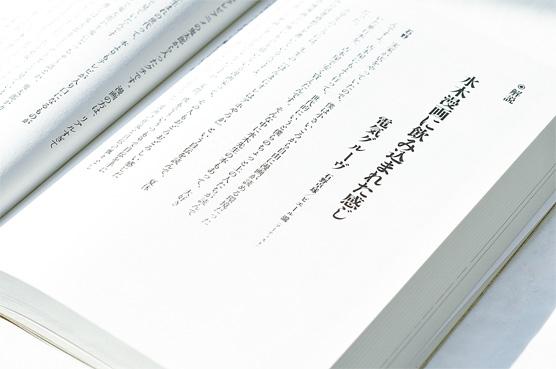 K_mmd_garoyawa02_hon06_T