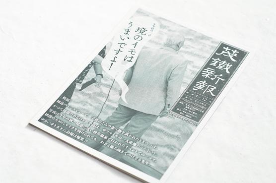 K_mmd_garoyawa02_motetsu_T