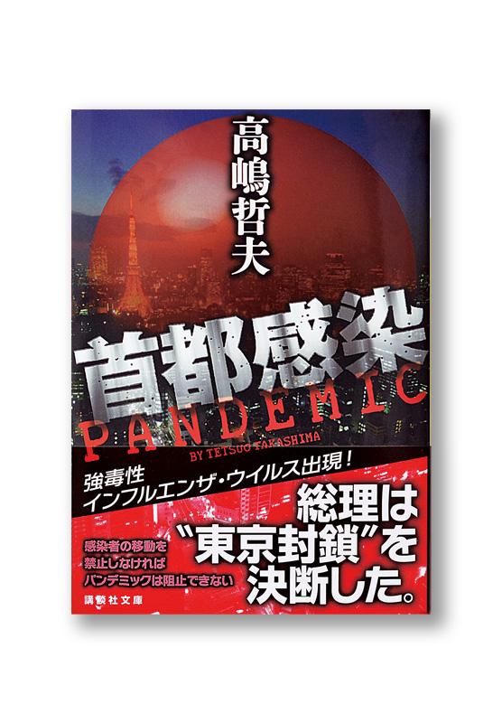 K_pandemic_obi_B